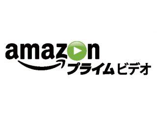 【Amazonプライムビデオ】テレビで見る方法とは!?対応デバイスを解説