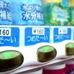 【自動販売機ビジネス】自動販売機の設置場所を営業して稼ぐ方法